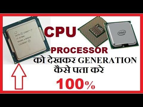 How to Check CPU Processor Generation in Hindi !! प्रोसेसर को देखकर उसका जनरेशन कैसे पता करे