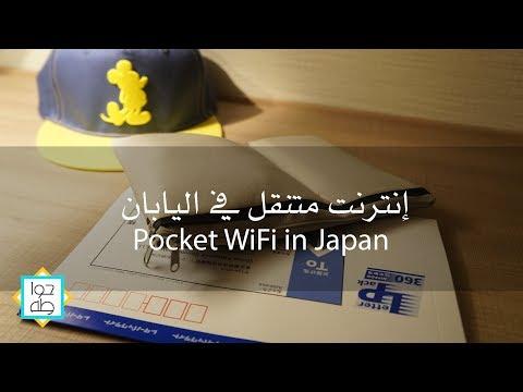 انترنت متنقل في اليابان / Pocket wifi in Japan
