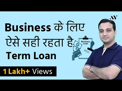 Term Loan - Process, Interest Rates, EMI Calculation, Appraisal (Hindi, 2018)