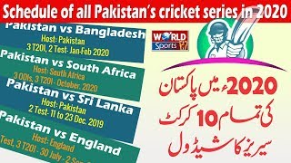 Pakistan cricket series schedule in 2020 released | Upcoming series in 2020