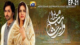 Mera Rab Waris - Episode 21 - 12 June 19 | HAR PAL GEO