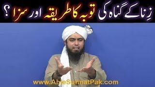 ZINA ki TAOBAH ka Tareeqah, ZINA ka KAFFARAH aur ZINA ki SAZA ??? (By Engineer Muhammad Ali Mirza)