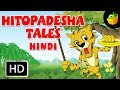 Hitopadesha Tales Full Stories HD In Hindi MagicBox Animations Animated Stories For Kids