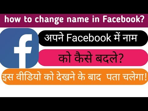 How to change name in Facebook (fb lite)||Facebook me Nam ko kaise badale by-technical adda