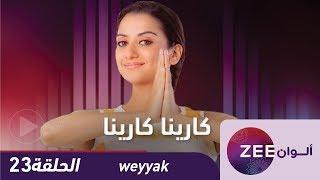 مسلسل كارينا كارينا - حلقة 23 - ZeeAlwan