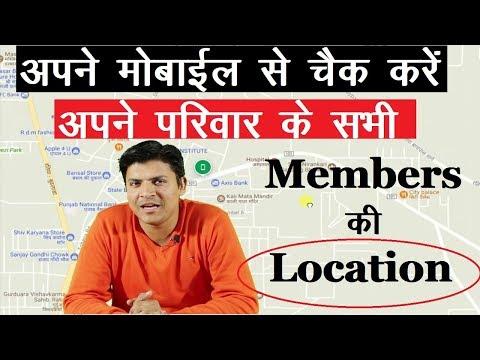 Find Mobile Location in Hindi | परिवार के सभी सदस्यों की लोकेशन देखे अपने मोबाइल पर | Mr.Growth🙂