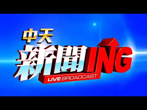 Xxx Mp4 CTI中天新聞24小時HD新聞直播 │ CTITV Taiwan News HD Live|台湾のHDニュース放送| 대만 HD 뉴스 방송| 3gp Sex