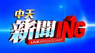 Download CTI中天新聞24小時HD新聞直播 │ CTITV Taiwan News HD Live|台湾のHDニュース放送| 대만 HD 뉴스 방송| Video
