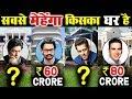किस Bollywood Actor का घर है सबसे मेहेंगा | Salman Khan, Shahrukh, Aamir, Akshay Kumar