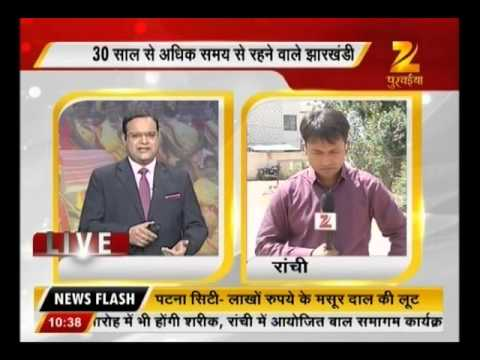 Raghubar Committee clears the norms for domicile in Jharkhand state : News Story @ 10:00 AM