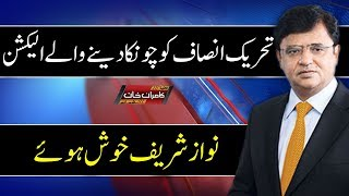 PTI Ko Chonka Dainy Walay Election - Dunya Kamran Khan Ke Sath