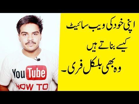 How to make a Website in Urdu / Hindi 2017 Free Website