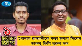 গোলাম রাব্বানীকে কড়া জবাব দিলেন ডাকসু ভিপি নুরুল হক | Rtv Talkshow