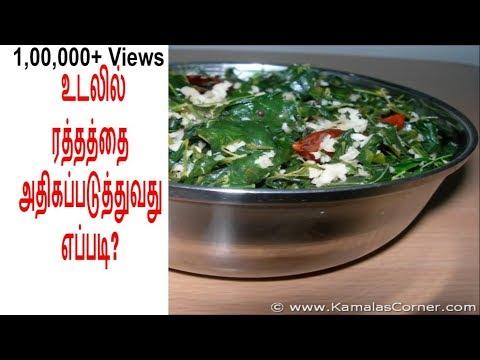 உடலில் ரத்தத்தை உறிஞ்சும் வைட்டமின் C உணவுகள் | Hemoglobin Blood increase foods in Tamil
