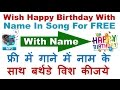 How To Wish Happy Birthday With Their Name In Song For Free
