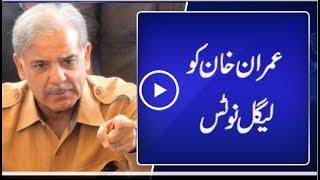 CM Punjab serves legal notice on Imran Khan over bribe allegation