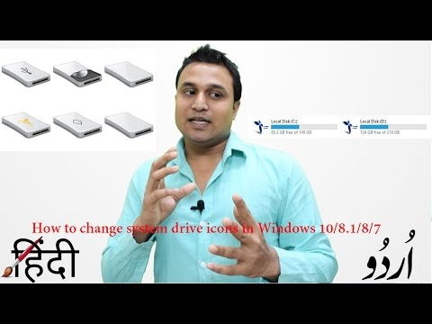 How to change system drive icons in Windows 10/8.1/8/7 Hindi/Urdu