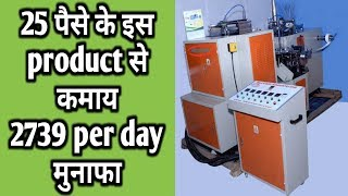 25 पैसे के इस product‌ से कमाय per day 2339,business ideas,small business in India,small business