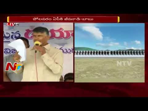 Sri CBN speech on Polavaram Project Works