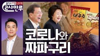 돌직구쇼 라이브 방송 '2사 만루'┃코로나와 짜파구리 (2020년 2월 21일)