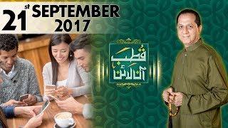 Qutb Online   SAMAA TV   Bilal Qutb   21 Sept 2017