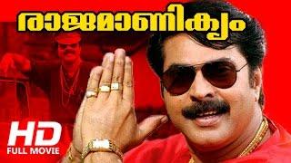 Malayalam Full Movie | Rajamanikyam  | Ft. Mammootty | Rahman |  Salim Kumar | Padmapriya others