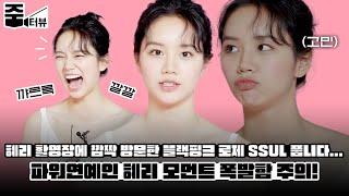 [ENG] 혜리(HYERI) 촬영장에 깜짝 방문한 찐친 블랙핑크 #로제 🖤때문에 울컥한 SSUL...?과 혼밥 LV.만렙 된 사연 모두 풉니다! 드루와🔜 l 줌터뷰