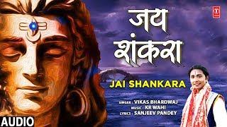 जय शंकरा Jai Shankara I VIKASH BHARDWAJ I Shiv Bhajan I Latest Full Audio Song