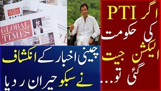If PTI Wins Elections What Will Happen ? Chinese News Paper Telling