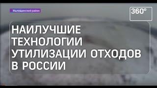 Наилучшие технологии утилизации отходов в России