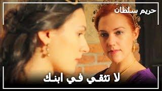 السلطانة هرم أخافت فاطمة -  حريم السلطان الحلقة 74