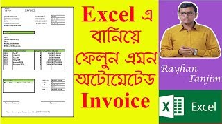 How to Create an Invoice in Excel: MS excel tutorial Bangla