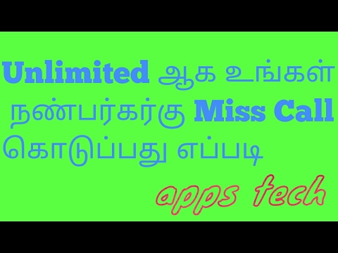 HOW TO UNLIMITED MISS CALL SENT ON YOUR FRIENDS
