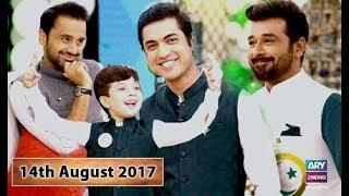 Salam Zindagi Guest: Iqrar-ul-Hassan, Pehlaj Iqrar, Ayat Qureshi & Waseem Badami - 14th August 2017