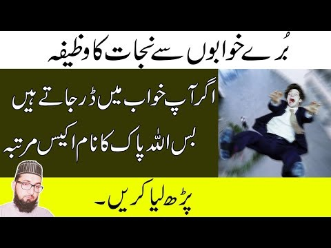how to get rid of nightmares-bure khwab se hifazat ka wazifa-How To Stop Nightmares