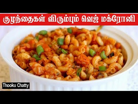 Veg Macaroni | Vegetarian Macaroni Pasta Recipes In Tamil how to prepare macaroni