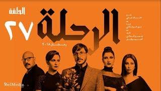مسلسل الرحلة - باسل خياط - الحلقة 27 السابعة والعشرون كاملة بدون حذف | El Re7la series - Episode 27