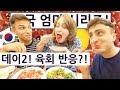 첫만남부터 육회에 빠진 영국 엄마?! 영국 엄마의 한국 즐기기 2탄 Day+2!! British Mum Series 2 Day 2!!