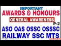 Awards and Honours || Important General Awareness for ASO OSSSC OSSC SSC Railway MTS CT BEd Exams