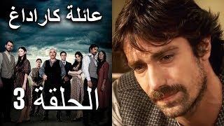 Mosalsal Ailat Karadag - عائلة كاراداغ - الحلقة 3