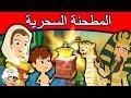 المطحنة السحرية | قصص عربية | قصص اطفال جديدة 2019 | قصص اطفال قبل النوم | قصص عربيه