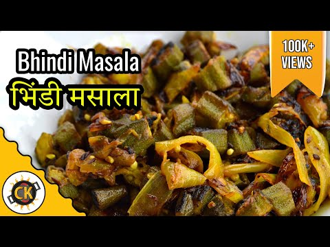 Bhindi Masala Authentic Punjabi Style.Cut Okra Recipe Video by Chawlas-Kitchen.com