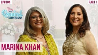 Marina Khan | The Stories Of Tanhaiyan and Dhoop Kinare | Part I | Rewind With Samina Peerzada