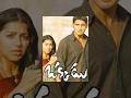 Okkadu Full Movie :: Mahesh Babu, Bhumika