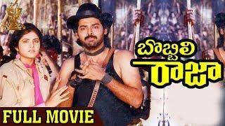 Bobbili Raja Full Movie   Venkatesh Daggubati   Divya Bharathi   Suresh Productions