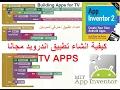 كيفية انشاء تطبيق اندروايد للموبايل لمشاهدة القنوات و تعليم  انشاء احترافي app inventor 2