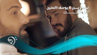 Noor Alzien & Yousef Alhanen - Awl Ashaq (Official Music Video) |  نور الزين ويوسف الحنين - اول عشك
