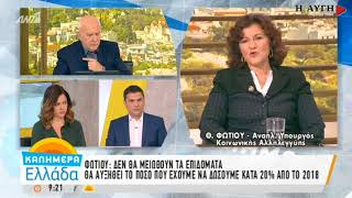 Θ. Φωτίου: Θα αυξηθεί το ποσό για τα οικογενειακά επιδόματα κατά 20%