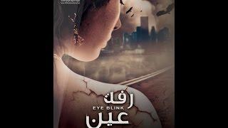 Rafet Aine Ep3 | مسلسل رفة عين - الحلقة الثالثة