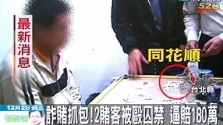 詐賭抓包!2賭客被毆囚禁 逼賠180萬